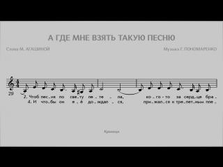 Криница — А где мне взять такую песню