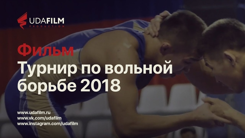 Турнир по вольной борьбе 2018 Улан-Удэ (фильм)/Freestyle wrestling tournament 2018 Ulan-Ude (film)