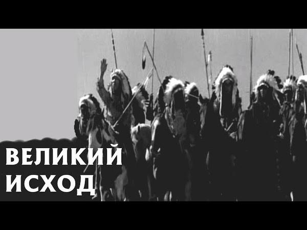 ВЕЛИКИЙ ИСХОД_ индейцы_редкое кино