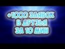 Накрутка подпищиков лайков вк 1000 подпищеков за 10 минут