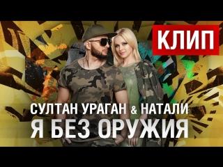 Премьера клипа! Султан Ураган feat. Натали - Я без оружия () ft.и