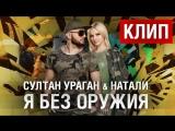 Премьера клипа! Султан Ураган feat. Натали - Я без оружия (26.05.2018) ft.и