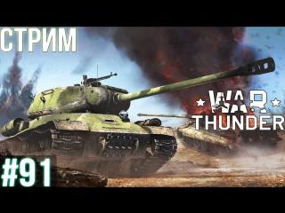 War Thunder: Т-44! СУ-100! ИС-2 (1944)! ИСУ-122! Т-34-85! Як-1! ЛаГГ-3! Як-2 КАББ! МиГ-3! СБ 2М-103!
