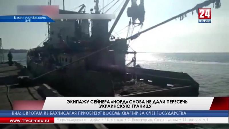 Экипажу сейнера «Норд» снова не дали пересечь украинскую границу