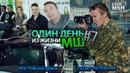 Один день с МШ 7 Много ШБ, Валентин Фокин и выбитое стекло у ВАЗа