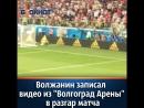 Волжанин записал видео из «Волгоград Арены» в разгар матча