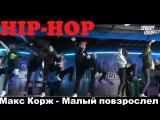 Hip-Hop | Макс Корж  - Малый повзрослел | ШКОЛА ТАНЦЕВ STREET PROJECT | ВОЛЖСКИЙ