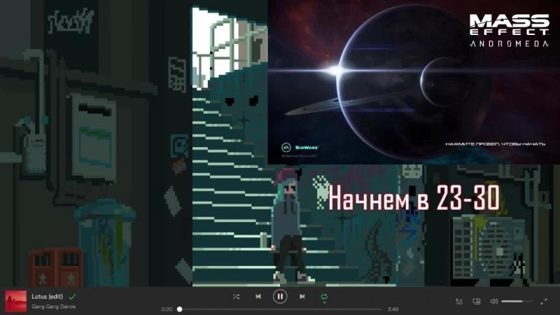 Wrong ME, wrong Streamer. Mass Effect: Andromeda. Алексей. No voice