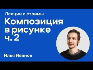 Композиция в рисунке. Ч.2. Илья Иванов