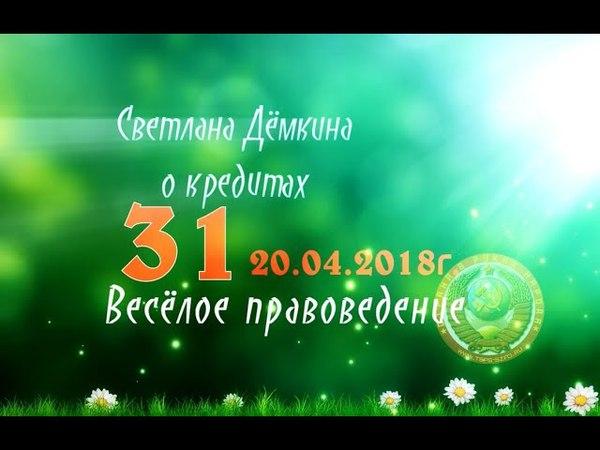 Веселое правоведение 31 | апрель | Профсоюз Союз ССР