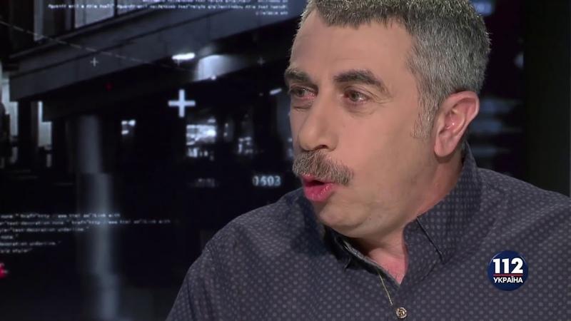 Комаровский: В наших аптеках вместо лекарств — дерьмо, но эту тему поднимать страшно — грохнут