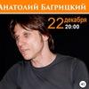 Анатолий БАГРИЦКИЙ квартирник уГороховс-го 22.12