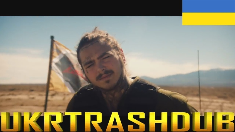 Post Malone - Псих (Psycho - Ukrainian Cover) [UkrTrashDub]