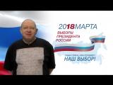 Александр Пантыкин. 18 марта 2018 выборы президента России.