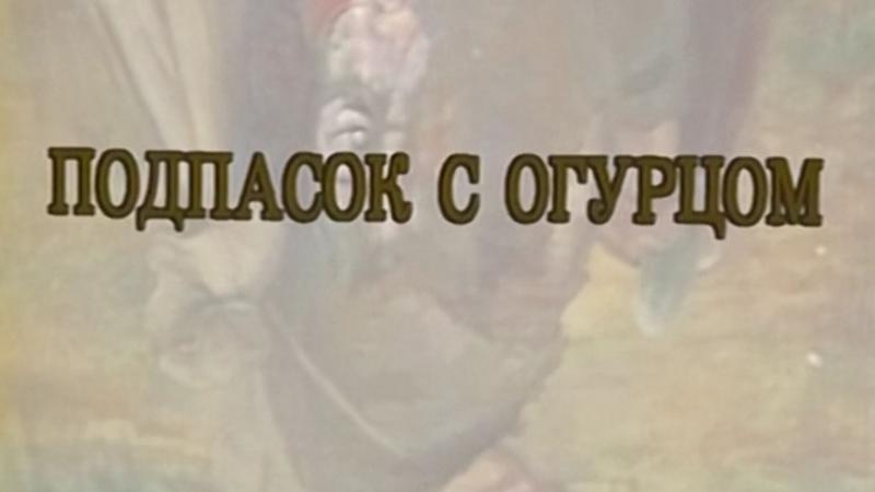 Следствие Ведут ЗнаТоКи 1979 Дело №14 ,,Подпасок с Oгурцом''