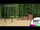 """ВИДЕО. В парке """"Скитские пруды"""" открыли площадку для дрессировки и выгула собак"""