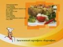 Запеченый картофель Картофан видеоприложение к журналу Домашний очаг