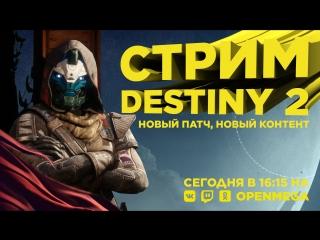 Будущее Destiny 2 и обсуждение дополнения (16:15 по Мск)