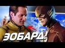 ОБРАТНЫЙ ФЛЭШ ВОЗВРАЩАЕТСЯ В 5-ОМ СЕЗОНЕ! НОВОСТИ / The Flash