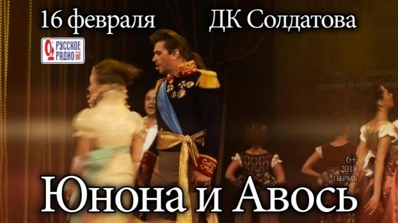 Юнона и Авось рок опера театра Алексея Рыбникова в ДК Солдатова 16 февраля 2018 г