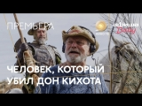 Канны-2018. О чем «Человек, который убил Дон Кихота» Терри Гиллиама