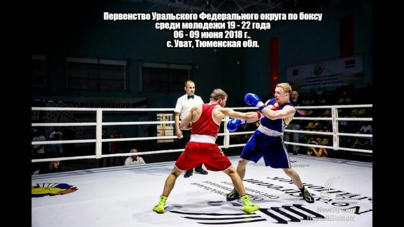 Первенство УФО по боксу, среди молодёжи 19-22 лет, (юниоры, женщины 1996-1999). с.Уват. День 3