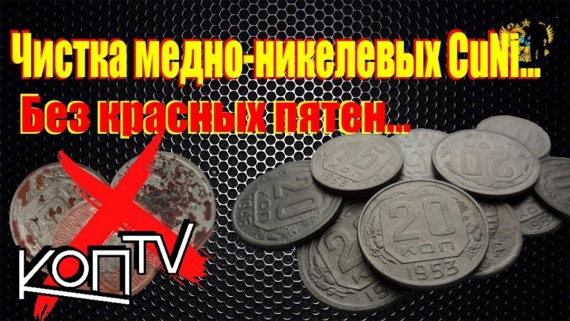 Чистка медно-никелевых монет СССР. Быстро и эффективно! Cleaning copper-Nickel coins!