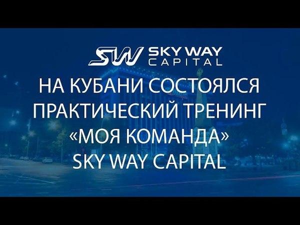 На Кубани состоялся практический тренинг «Моя команда» SKY WAY CAPITAL