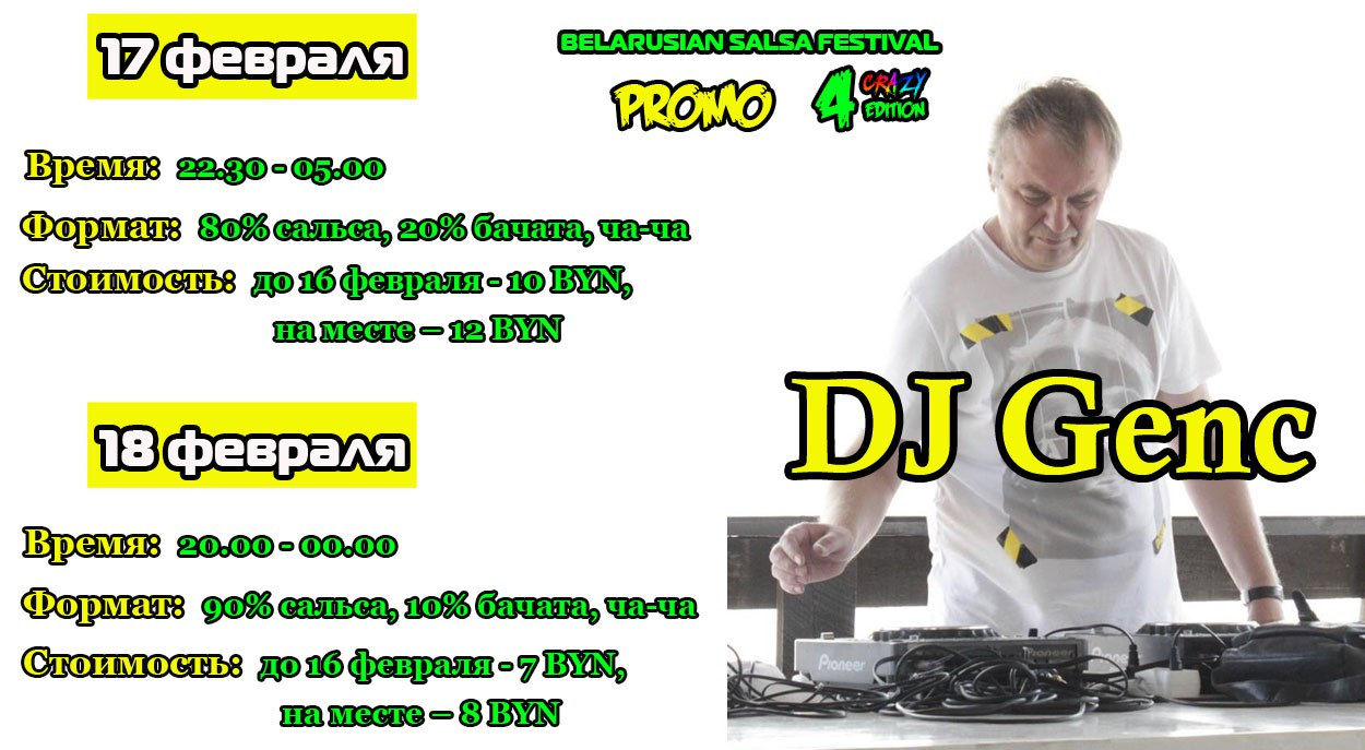 Sunday Salsa Party с DJ Genc в Dolce Vita