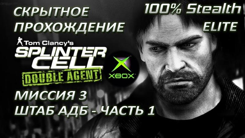 Скрытное прохождение Splinter Cell Double Agent (Xbox\PS2) Миссия 3 Штаб АДБ Часть 1