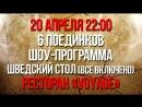 Файт-вечер «Цитадель: НОЧЬ ГЛАДИАТОРОВ», 20 апреля, ресторан «Вояж».