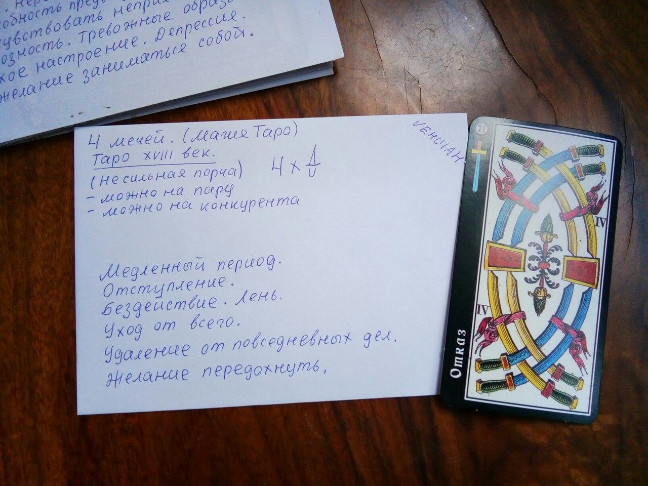 Рунограмма - Конверты с магическими программами от Елены Руденко. Ставы, символы, руническая магия.  - Страница 6 BilXUJVucA0