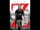 Война миров Z World War Z Remember Philly Расширенная версия / Extended Cut