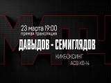 Иван Семиглядов против Вадима Давыдова. ACB KB 14. Промо