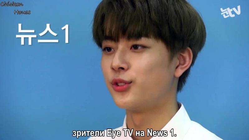 [FSG Chiken House] Интервью Сонхо для Eye TV (рус.саб)