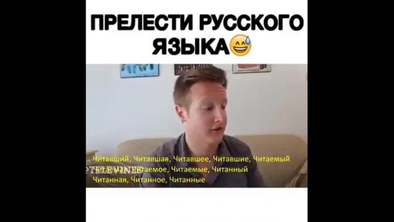 Прелести русского языка