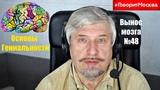 «Основы гениальности» Сергей Савельев (Вынос мозга #48)