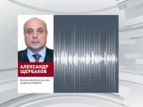 Профессор Александр Щербаков