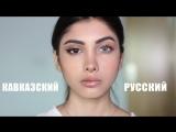 Кавказский VS русский макияж