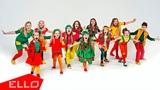 Детский театр песни PAPRIKA - Паприка / ELLO Kids /