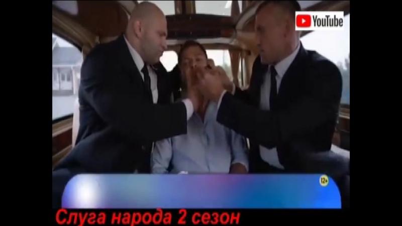 Т/с Слуга народа. Мой эпизод