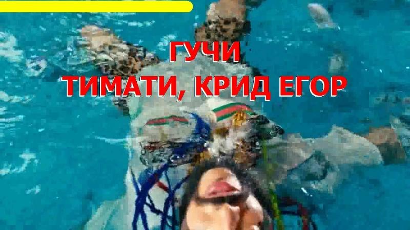 ТИМАТИ, КРИД - ГУЧИ (Screen Demo Karaoke Video)