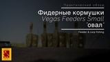 Фидерные кормушки Vegas Feeders Small