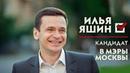 Илья Яшин кандидат в мэры Москвы