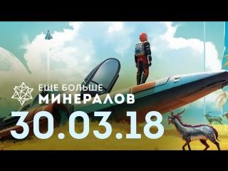 [Игровые новости] Ещё Больше Минералов 30.03.2018