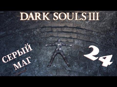 Dark Souls 3 ► PS4 ► Серый Маг ► Часть 24 ► Гигант Йорм и Танцовщица Холодной долины