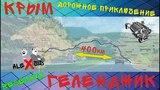 Из Крыма в Геленджик / Дороги / Поломки /