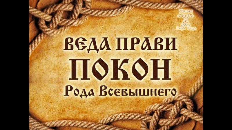 Карб Веданья БелоБога и ЧерноБога Толкование