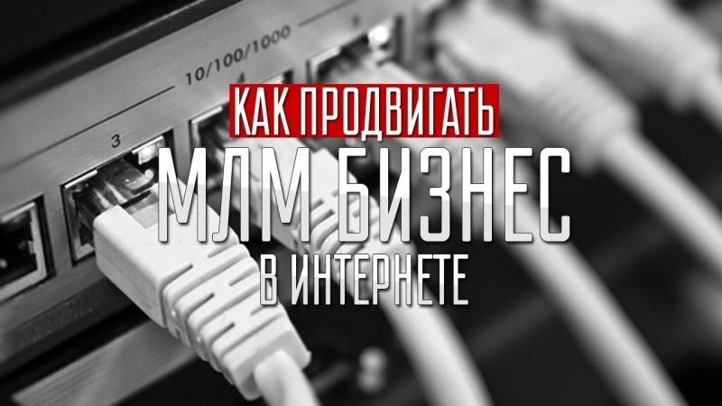 Кирилл Лейцихович в передаче Время МЛМ - Как продвигать млм бизнес в интернете