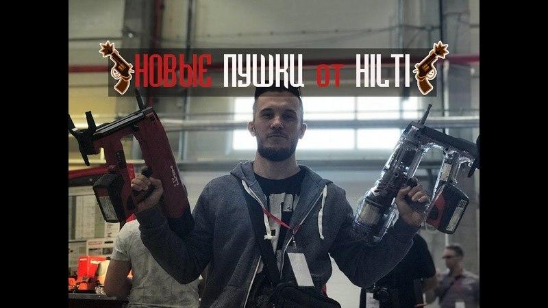 НОВИНКИ Hilti 2018 Конференция партнеров Хилти GX 3 Лобзик Hilti Зеленый лазер Hilti
